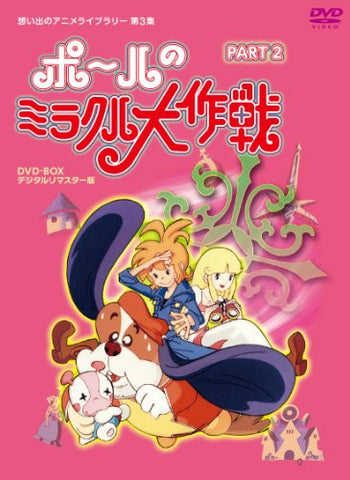 Image for Paul's Miraculous Adventure Part II (Tatsunoko Pro 50th Anniversary Memorial Anime Library Vol.3) [Remastered]
