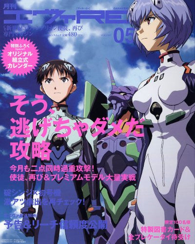 Image 1 for Evangelion: Gekkan Eva Re #5 Pachinko Magazine