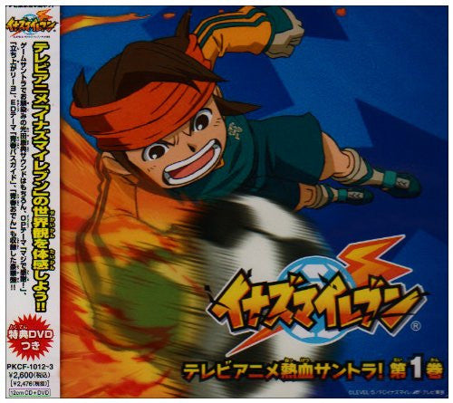 Image 2 for Inazuma Eleven TV Anime Hot Blood Soundtrack! Volume 1