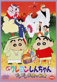 Thumbnail 2 for Crayon Shin Chan: The Secret Treasure Of Buri Buri Kingdom