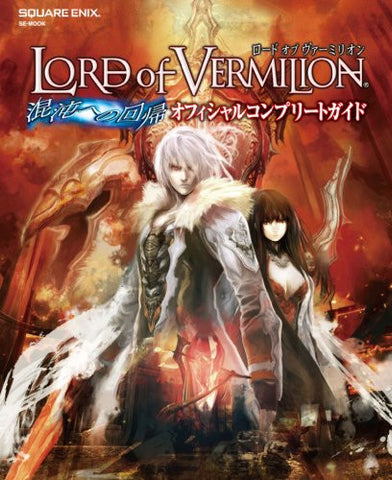 Image for Lord Of Vermilion Regression To A Chaos Official Complete Guide