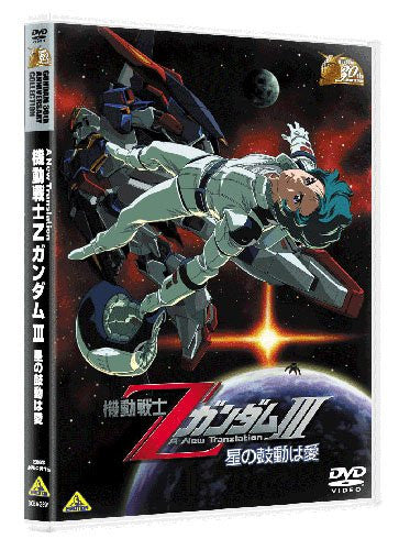 Image 2 for Mobile Suit Z Gundam III - Hoshi No Kodo Wa Ai [Limited Pressing]