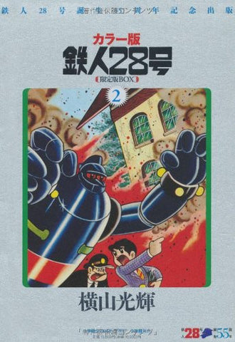Image for Tetsujin 28 Limited Edition Box #2 Complete Set / Color Manga