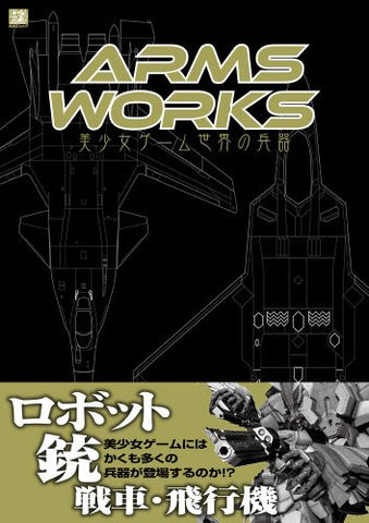 Arms Works   Bishoujo Game Sekai No Heiki