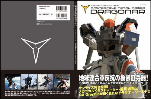 Image 4 for Masterfile Metal Armor Dragonar