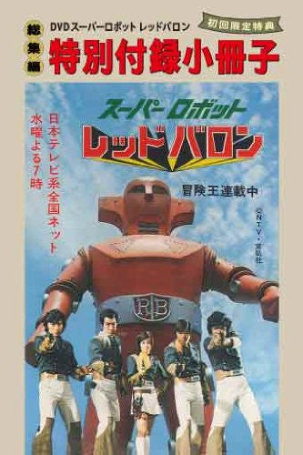 Image 2 for Super Robot Red Barron Vol.9