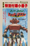 Thumbnail 2 for Super Robot Red Barron Vol.9