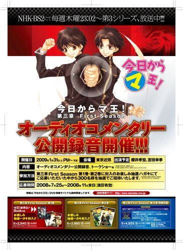Image 2 for Kyo Kara Maou Dai 3Sho First Season Vol.1
