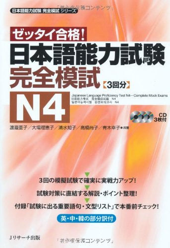 Image 1 for Japanese Language Proficiency Test N4 Complete Mock Exams (Japanese Language Proficiency Test Kanzen Moshi Series)