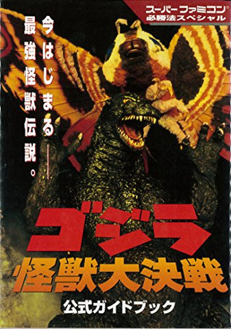 Image for Godzilla Kaiju Daikessen Official Guide Book / Snes