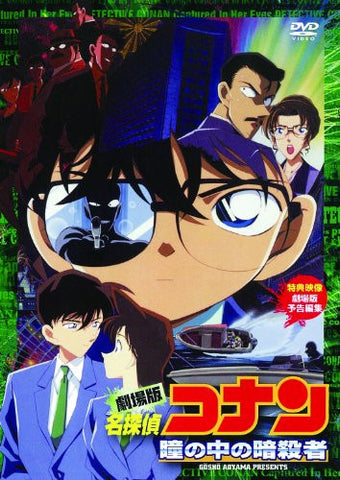Image for Case Closed / Detective Conan: Captured In Her Eyes