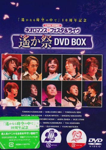 Image 1 for Live Video Neo Romance Festa & Live Haruka Sai DVD Box [Limited Edition]