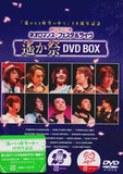 Thumbnail 1 for Live Video Neo Romance Festa & Live Haruka Sai DVD Box [Limited Edition]