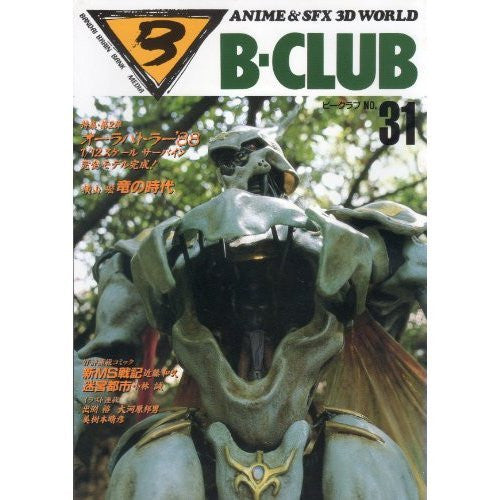 Image 1 for B Club #31 Aura Battler '88 Illustration Art Book