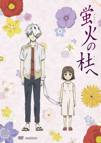 Image for Hotarubi No Mori E