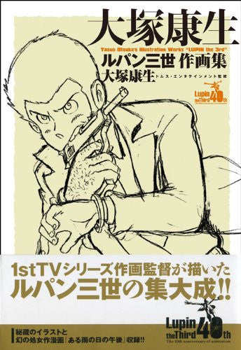 Image 2 for Lupin The Third   Yasuo Otsuka Illustration Works