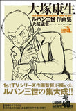 Thumbnail 2 for Lupin The Third   Yasuo Otsuka Illustration Works