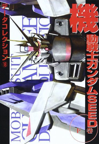 Image 1 for Mobile Suit Gundam Seed Date Collection Book Gekan #18