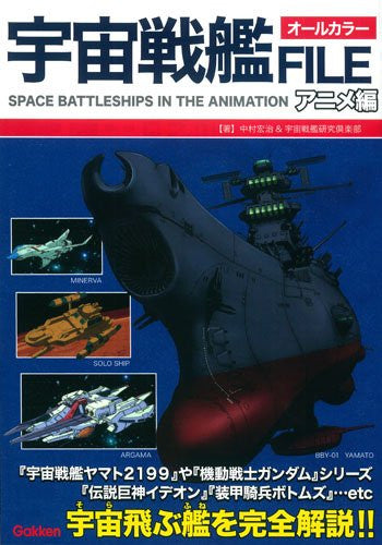 Image 1 for Japanese Anime   Space Battleship File