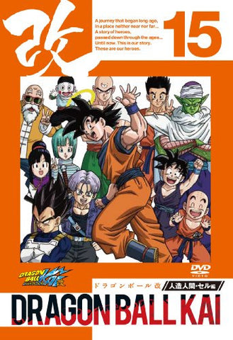 Image for Dragon Ball Kai Jinzou Ningen Cell Hen Vol.15