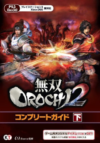 Image 1 for Musou Orochi 2 Complete Guide Vol.2