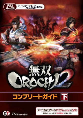 Image for Musou Orochi 2 Complete Guide Vol.2