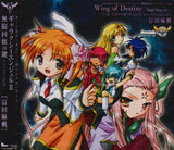 "Thumbnail 1 for Galaxy Angel II Mugen Kairou no Kagi Opening Theme Ver.M ""Wing of Destiny ~Angel harp arr.~"""