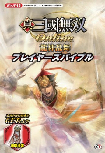 Image 1 for Dynasty Warriors Online Ryujin Ranbu Player's Bible W/Extra Strategy Guide Book
