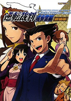 Image for Gyakuten Saiban Official Anthology Comic Naruhodo Hen