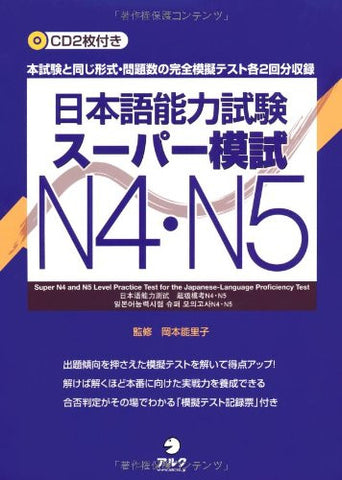 Image for Super N4 And N5 Level Practice Test For The Japanese Language Proficiency Test