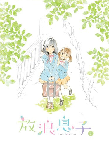 Image 1 for Wandering Son / Horo Musuko 2 [Blu-ray+CD]