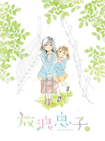 Image for Wandering Son / Horo Musuko 2 [Blu-ray+CD]