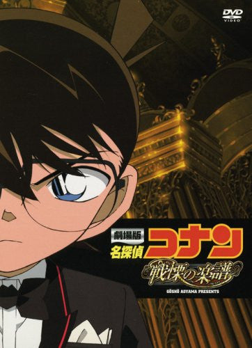 Image 1 for Theatrical Feature Meitantei Conan / Detective Conan Senritsu No Full Score Special Edition [Limited Edition]
