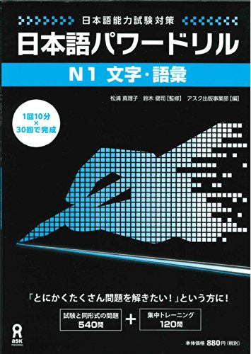 Image 1 for Nihongo Power Drill (For Jlpt) N1 Writing And Vocabulary
