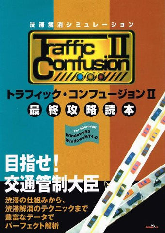 Traffic Confusion 2 Final Strategy Guide Book / Windows