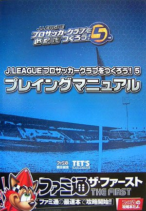 J League Pro Soccer Club O Tsukurou 5 Playing Mamual