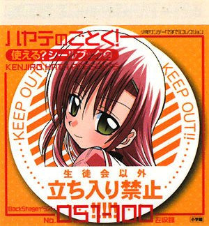 Image 1 for Hayate The Combat Butler Sticker Book #2