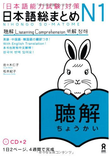 Image 1 for Nihongo So Matome (For Jlpt) N1 Chokai (Listening Comprehension) (With English, Chinese And Korean Translation)