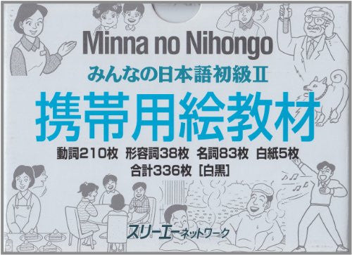 Image 1 for Minna No Nihongo Shokyu 2 (Beginners 2) Portable Illustrations For Teaching Japanese