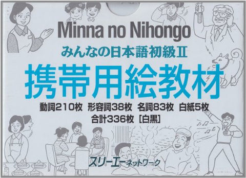 Image for Minna No Nihongo Shokyu 2 (Beginners 2) Portable Illustrations For Teaching Japanese