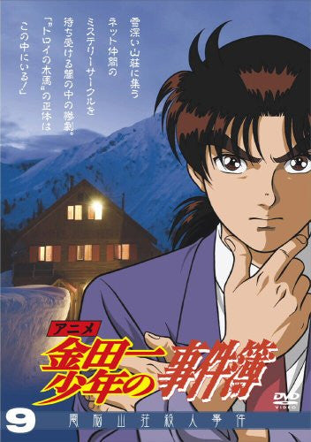 Image 1 for Kindaichi Case Files DVD Selection Vol.9
