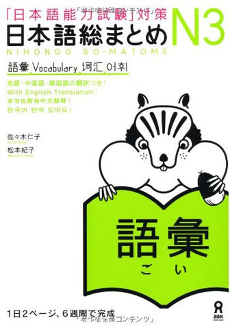 Nihongo So Matome (For Jlpt) N3 Vocabulary (With English, Chinese And Korean Translation)