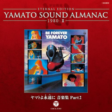 "Image for YAMATO SOUND ALMANAC 1980-II ""Be Forever Yamato Music Collection PART 2"""