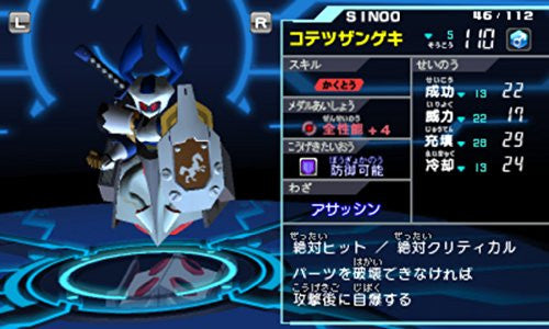Image 7 for Medarot 8 [Kabuto Version]