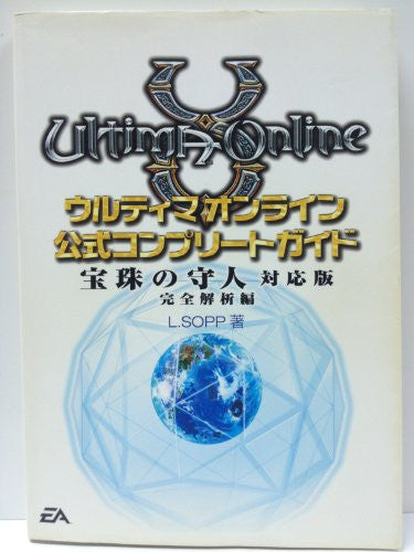 Image 1 for Ultima Online Official Complete Guide Book Houju No Morito Perfect Edition