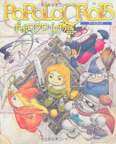 Image for Popolocrois Art Book