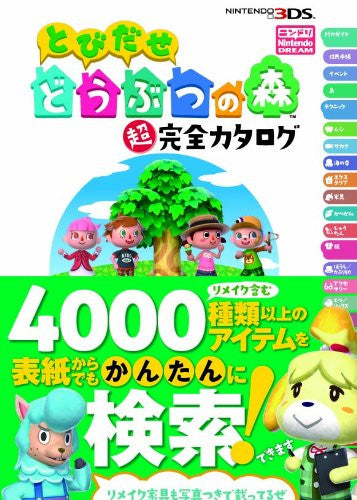 Image 3 for Animal Crossing Dobutsu No Mori   Guide Book