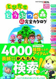 Thumbnail 3 for Animal Crossing Dobutsu No Mori   Guide Book