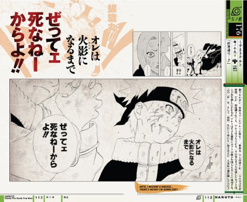 Image 4 for Naruto  Kizuna  Chi No Maki Quotations Book