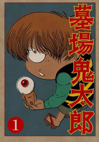 Image 1 for Hakaba Kitaro Vol.1 [Limited Edition]